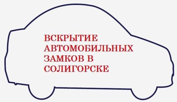 Вскрытие автомобильных замков в Солигорске